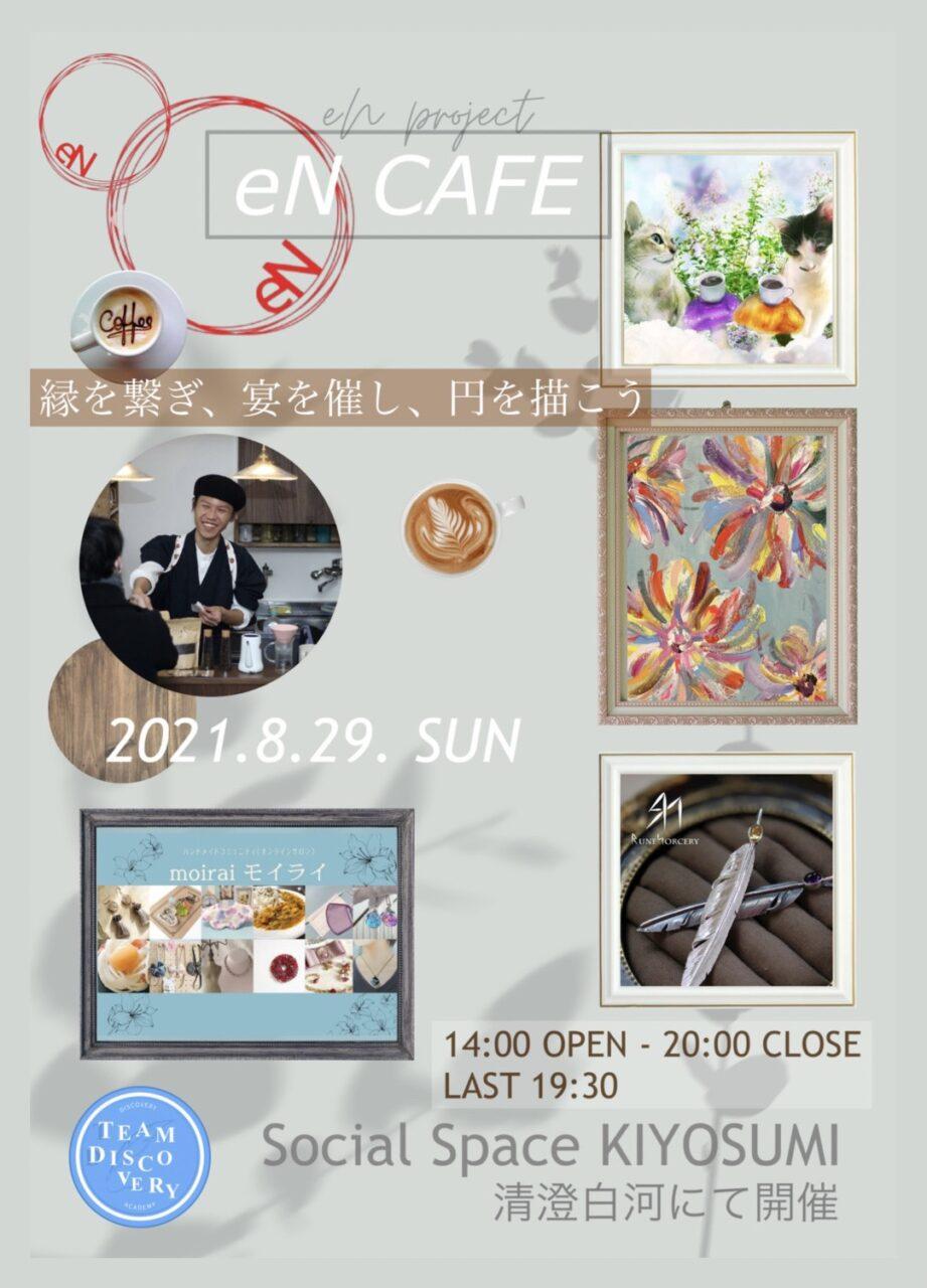 2021年8月29日(日)eN CAFE開催決定!!