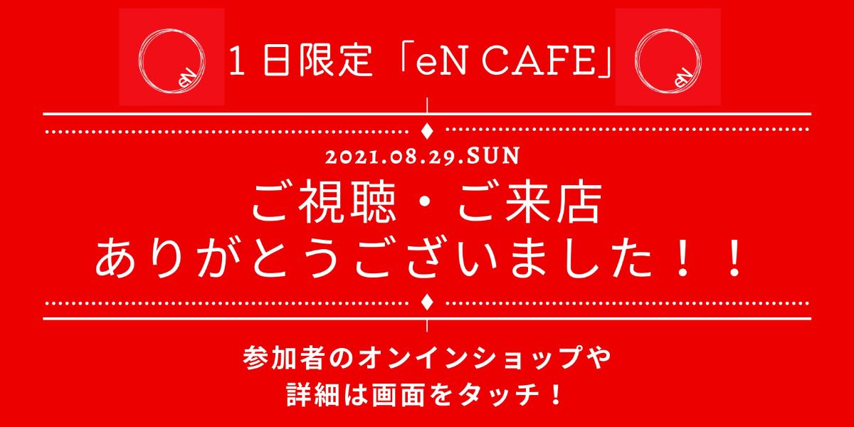 eN CAFE終了